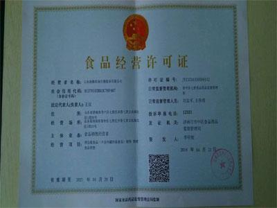 石家莊食品衛生許可證