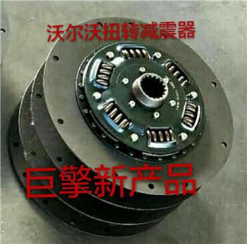 沃尔沃扭转减震器