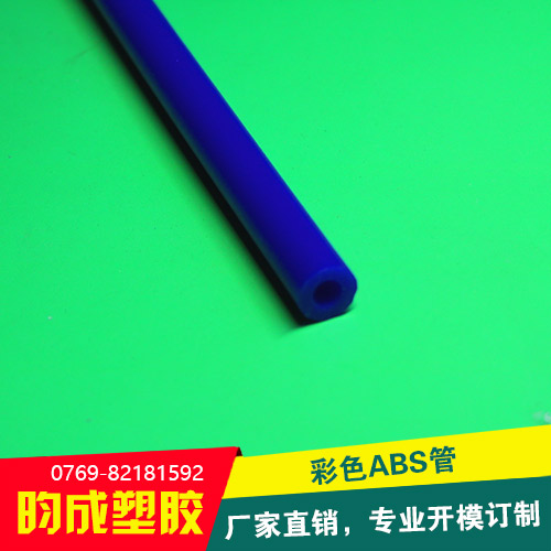 彩色ABS管