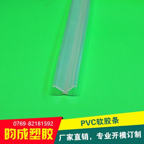 PVC软胶条