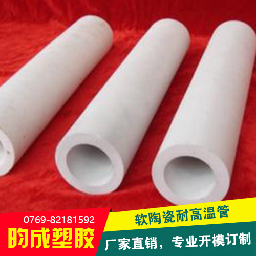 软陶瓷耐高温管