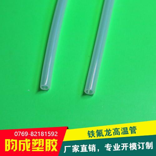 铁氟龙高温管