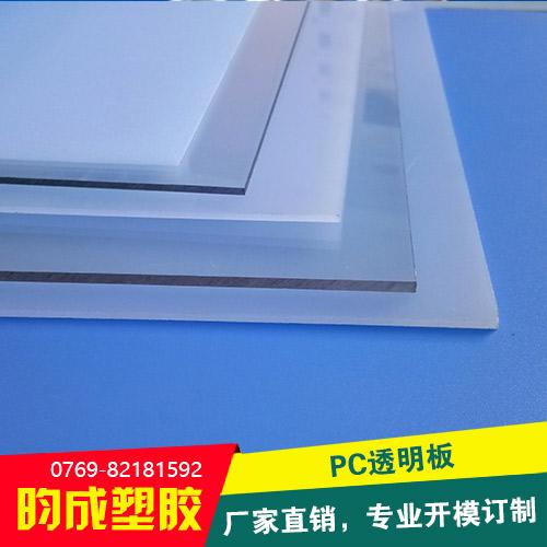 PC透明板