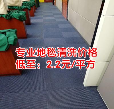 地毯清洗价格