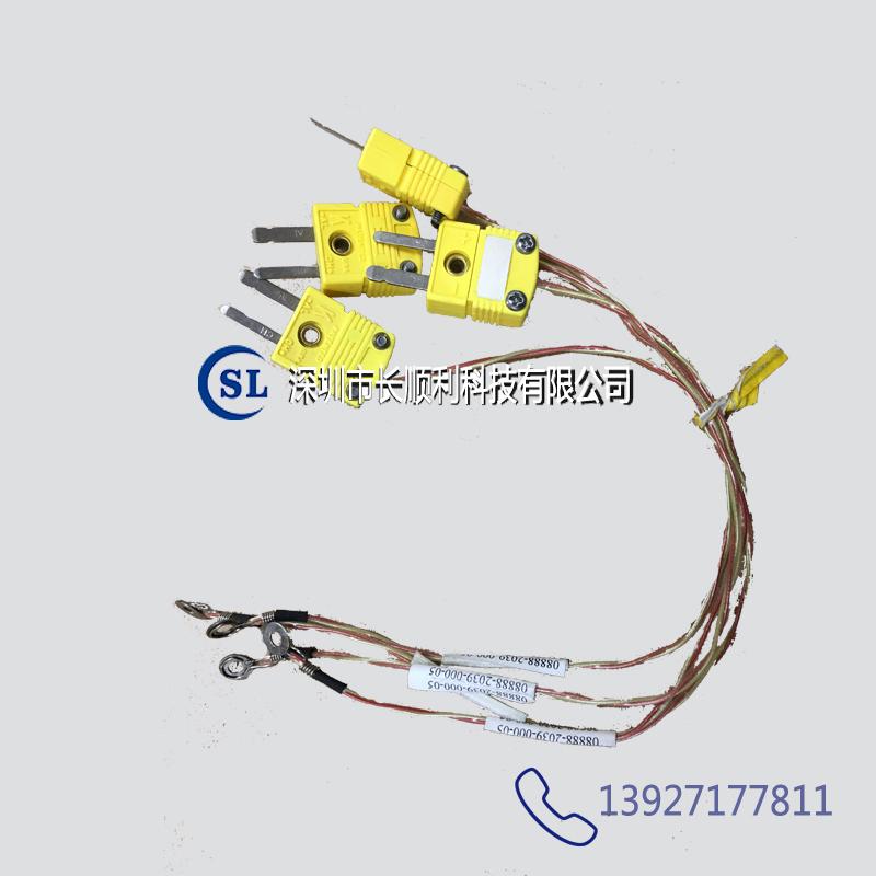 热电偶连接线08888-2039-000