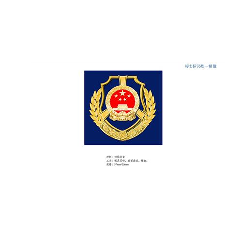 昆明制服标志