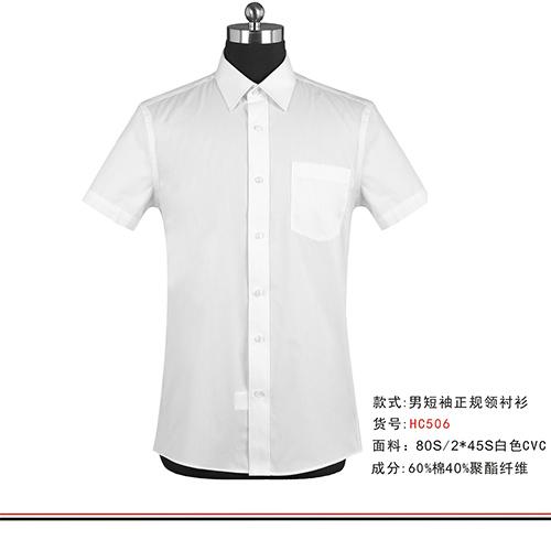 攀枝花短袖衬衫