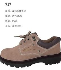 云南劳保鞋