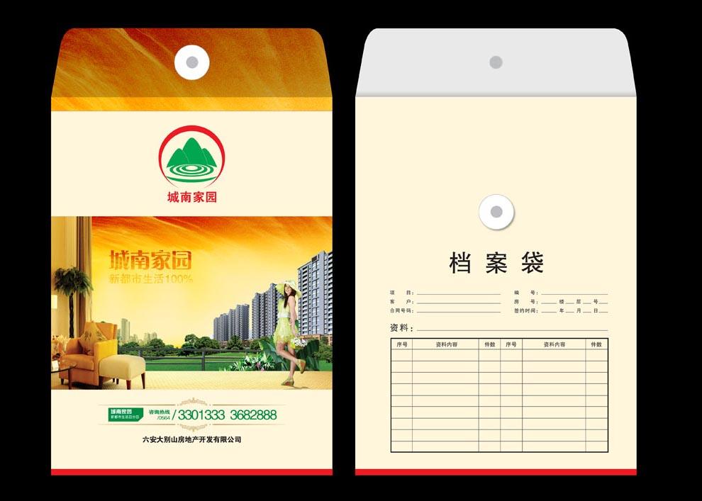 贵州档案袋印刷