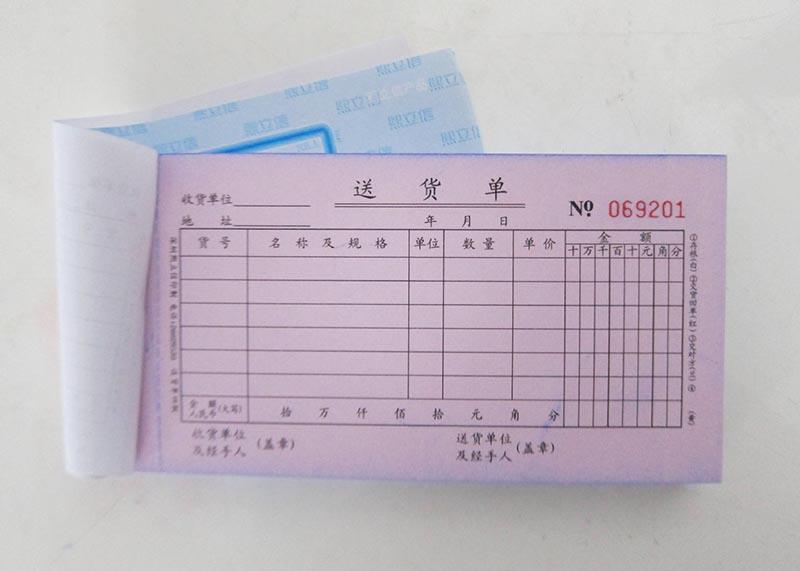 贵州送货单印刷
