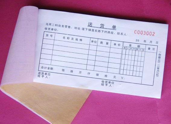 贵州联单印刷