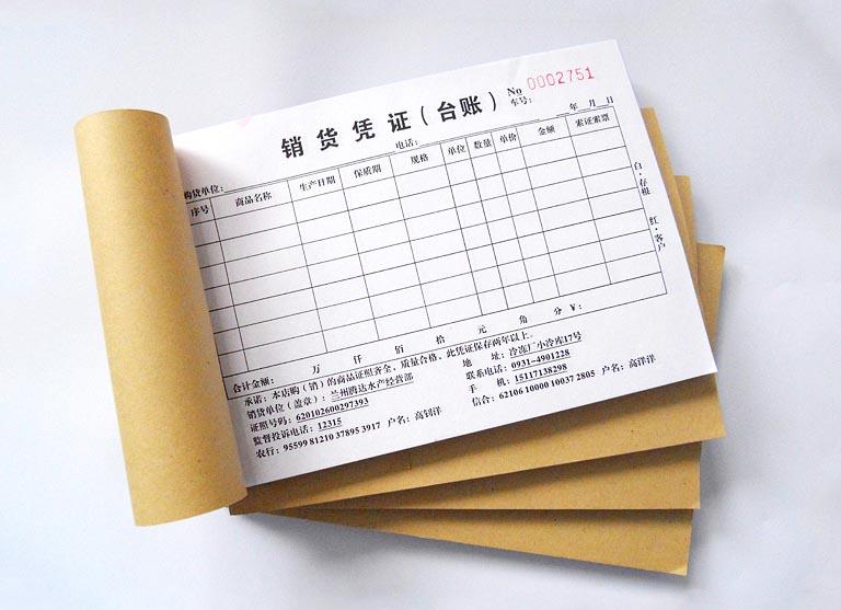 联单收据印刷