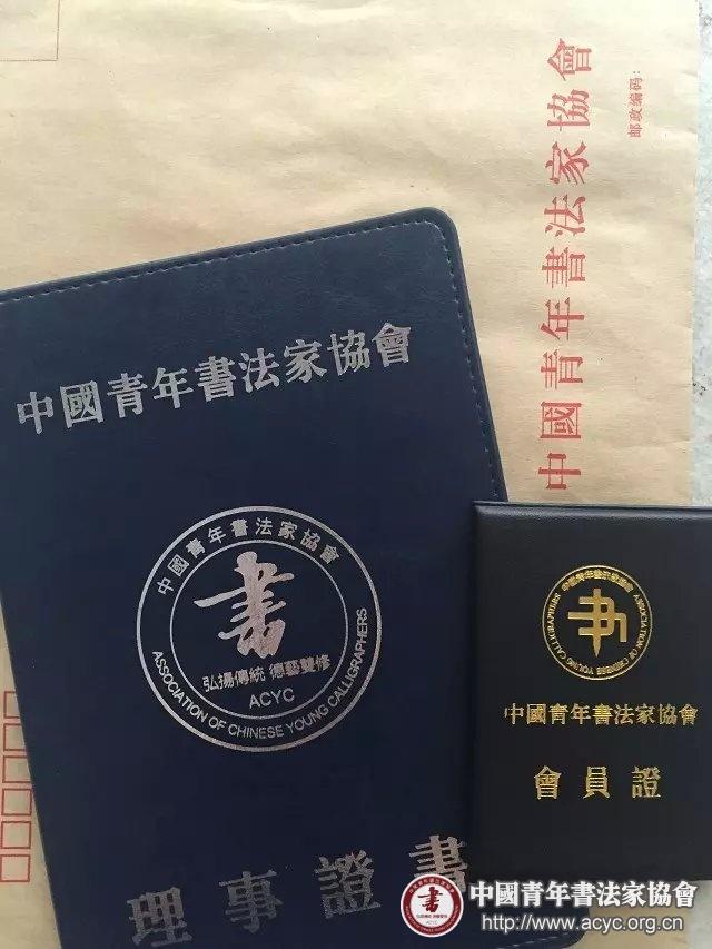理事证书及会员证