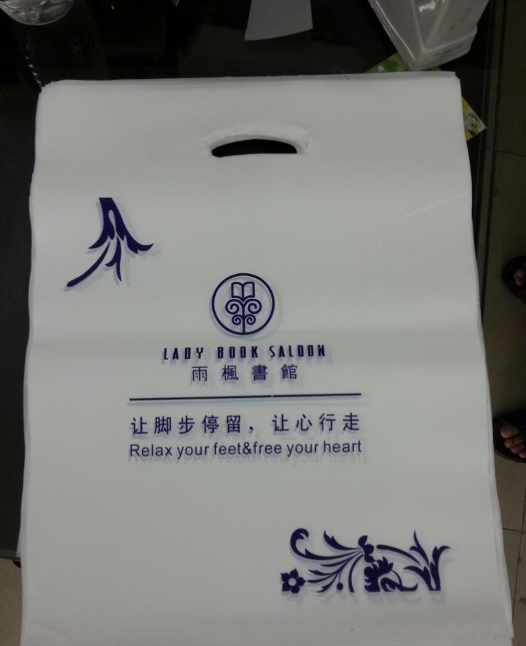 塑料袋印刷哪家好