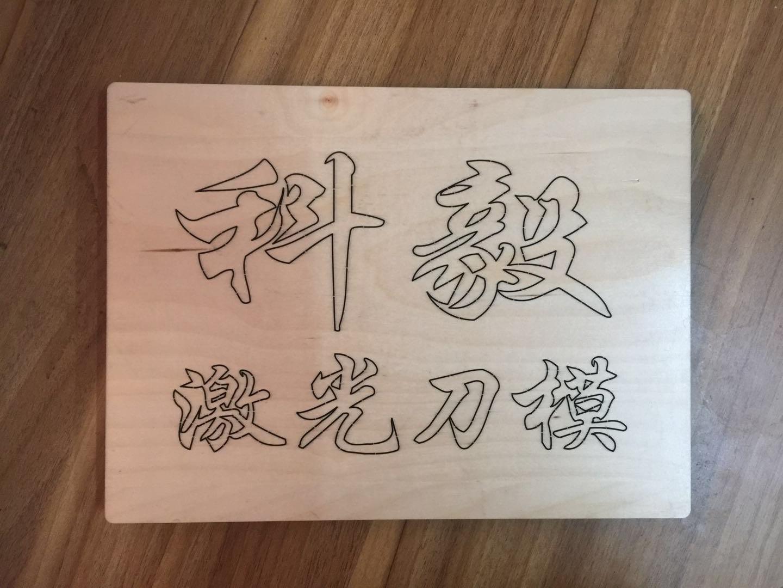 木业制品加工