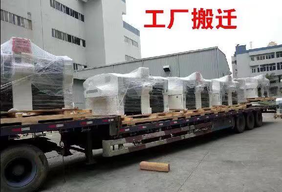 重庆工厂搬迁