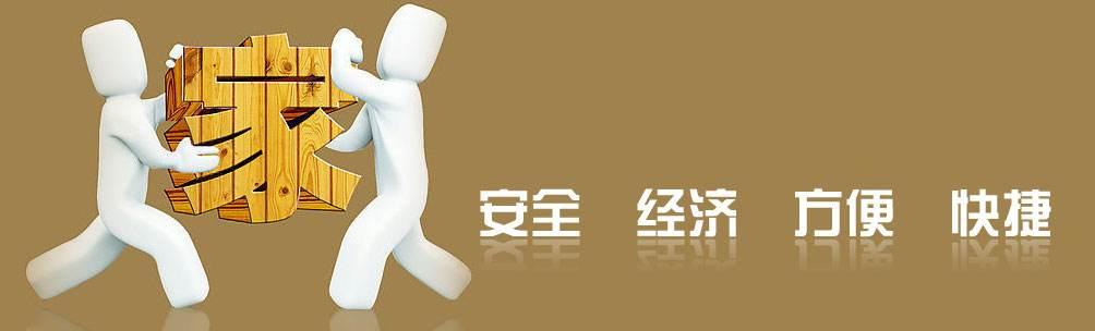 重慶專業搬家公司