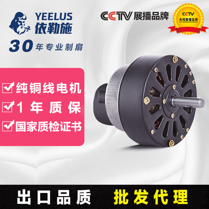 工业风扇电机