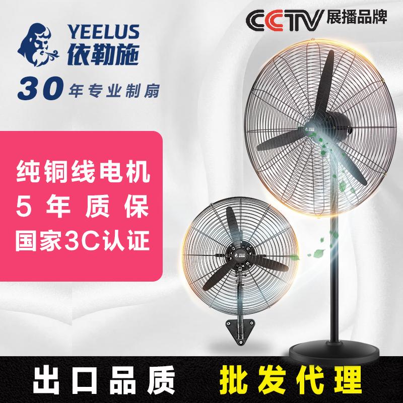 广东750工业牛角扇