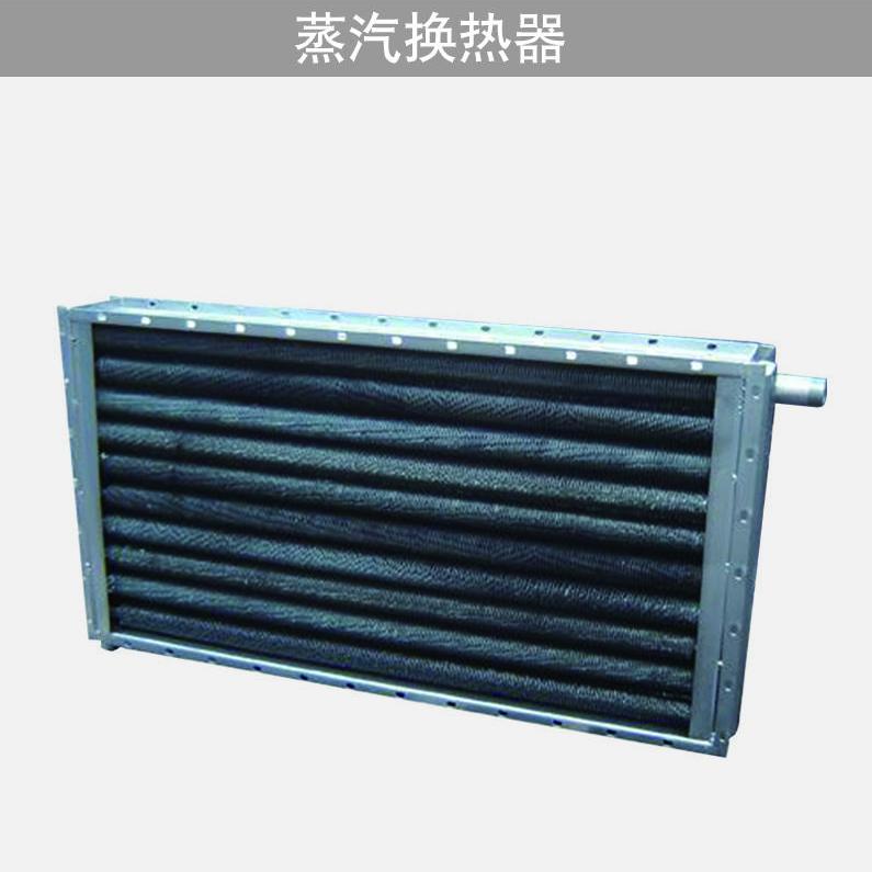 蒸汽换热器