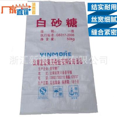 白砂糖编织袋