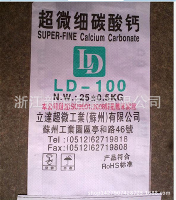 碳酸钙编织袋