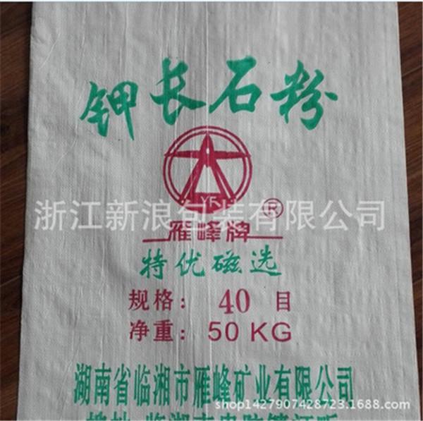 石粉包装编织袋