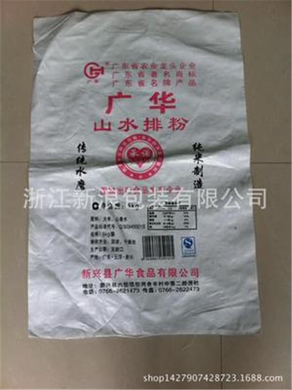 化工包装编织袋