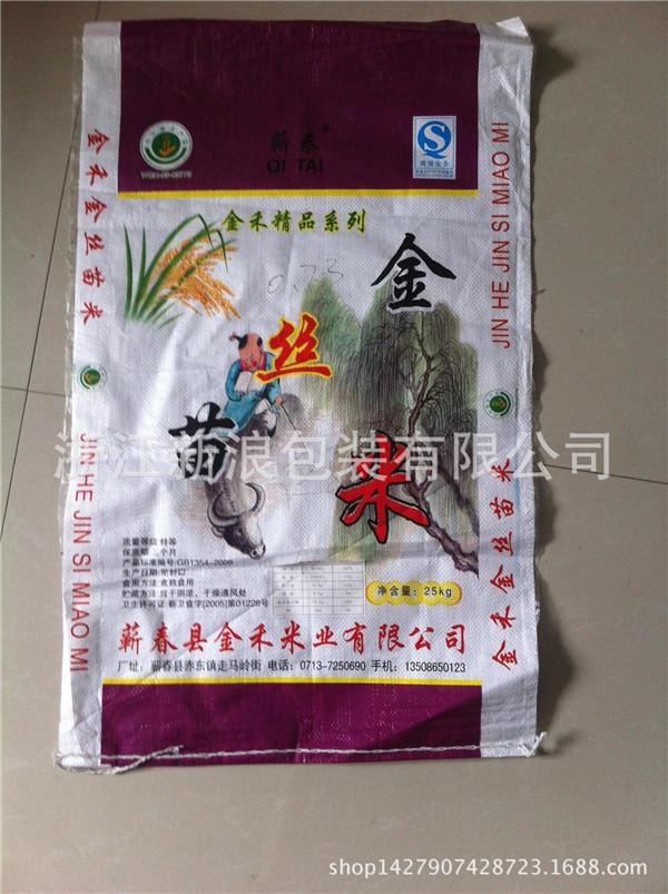 米厂专用包装袋