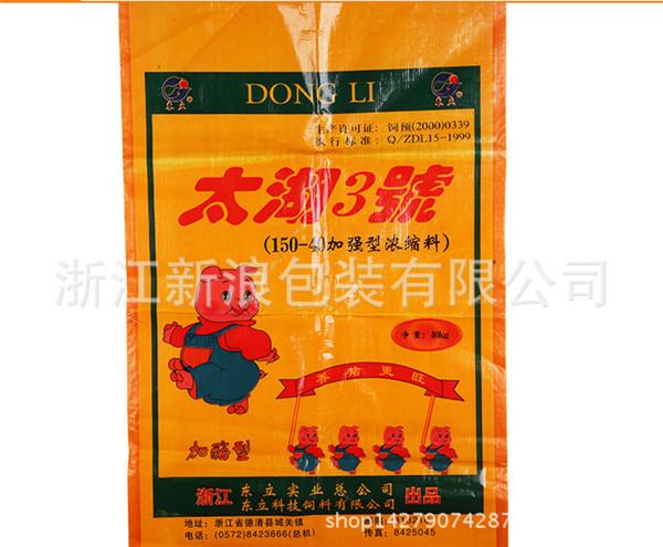 饲料包装编织袋