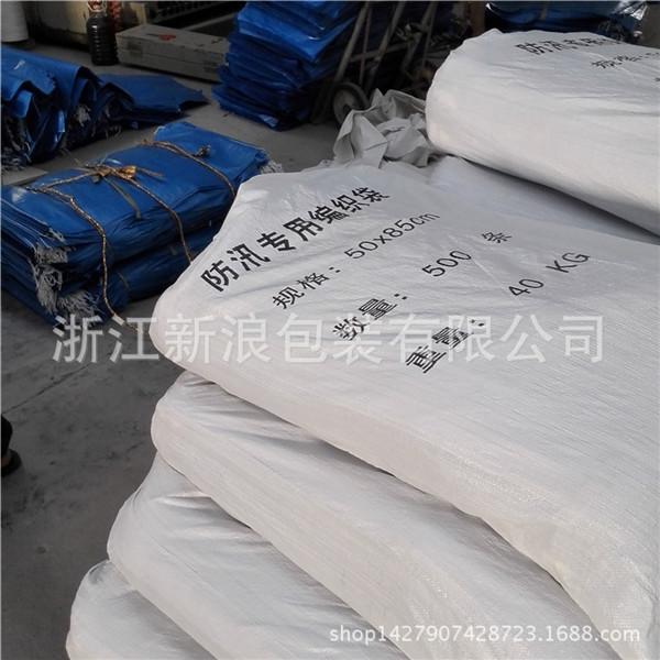 防汛专用编织袋