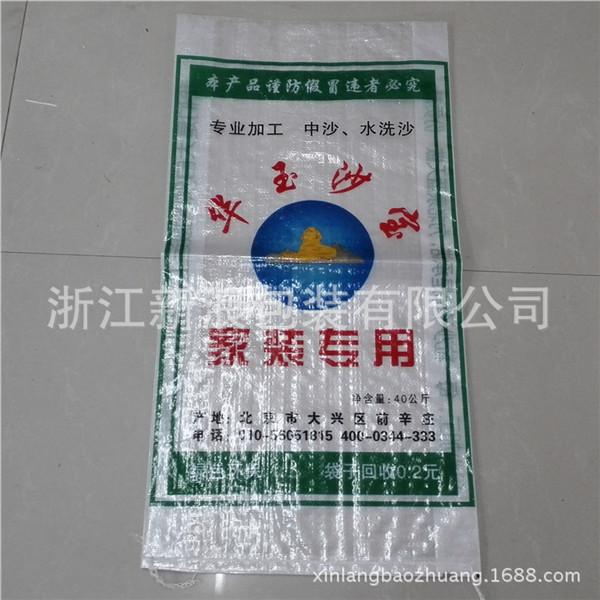 彩砂编织袋