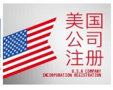 美国注册公司