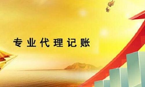 郑州代理记账公司