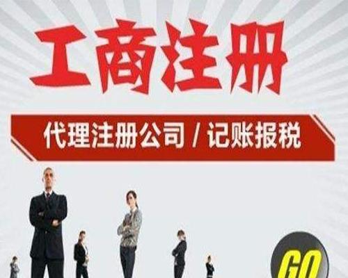 工商注册条�g