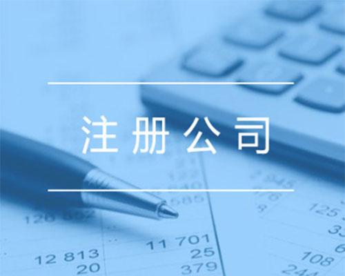 郑州公司注册代办