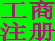 河南工商注册