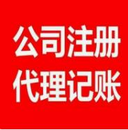 郑州代理记账注意点