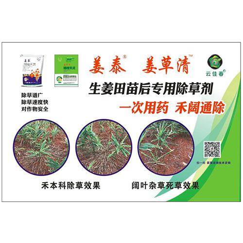 大姜专用除草剂