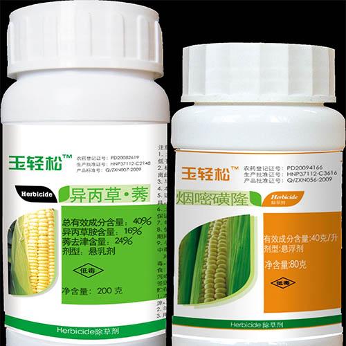 玉輕松--玉米田苗后除草劑