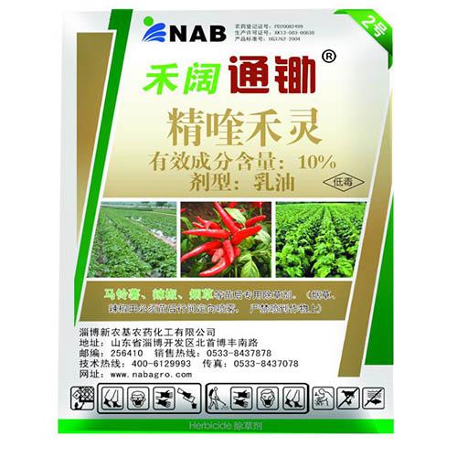 辣椒、烟草,土豆田苗后除草剂