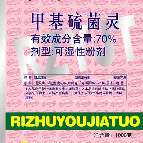 保护性杀菌剂