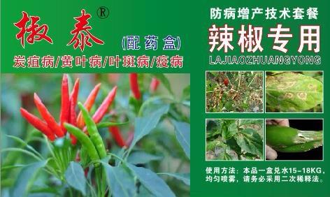 防病增产技术套餐(辣椒专用)