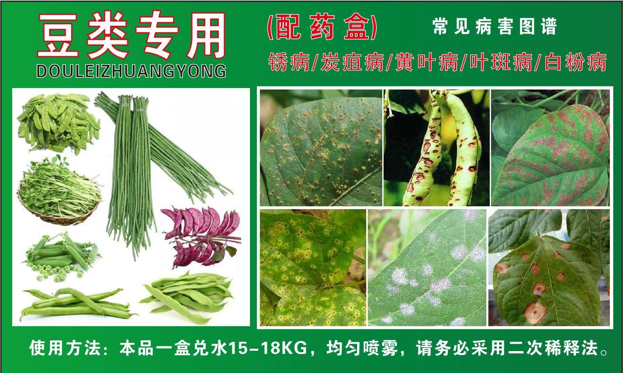 防病增产技术套餐(豆类专用)