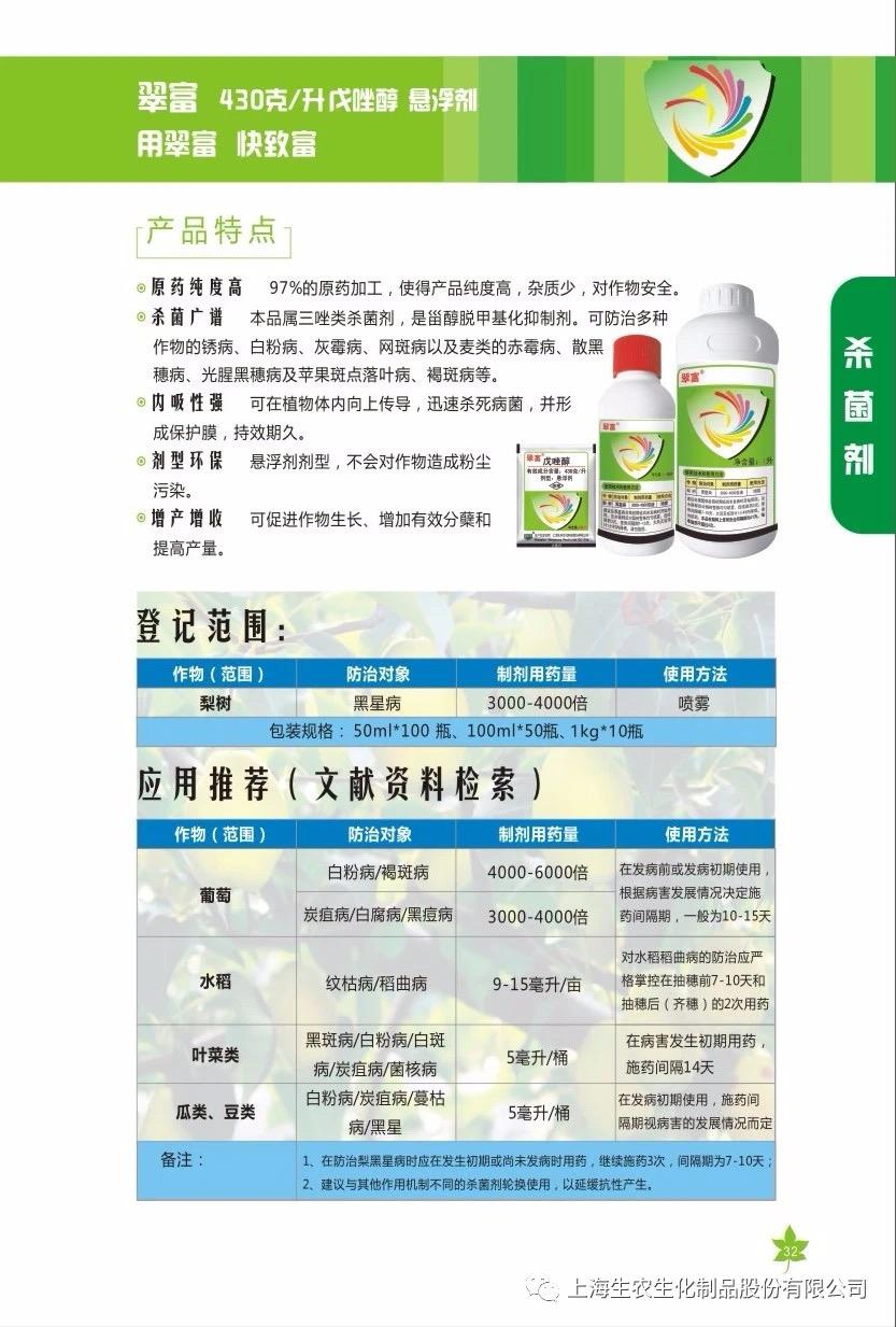 翠富 (43%戊唑醇 )