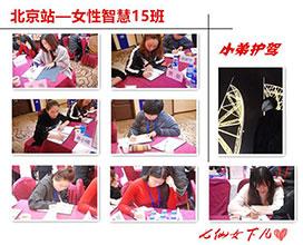 北京站-女性智慧15班