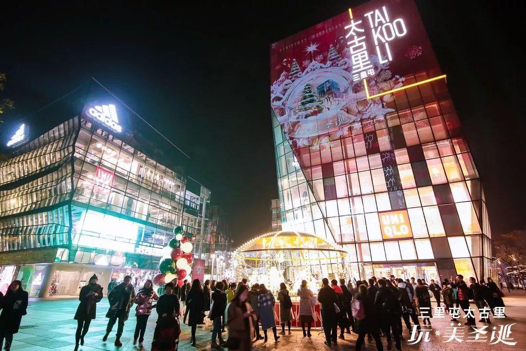 """北京三里屯太古里圣诞活动""""玩.美圣诞"""""""