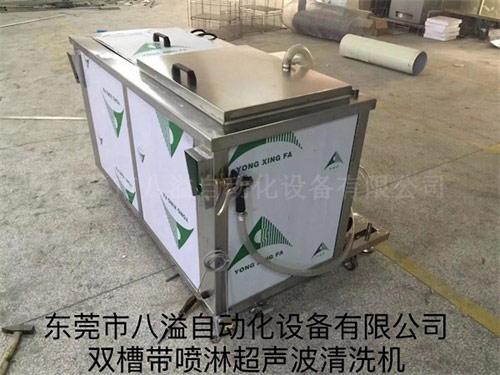 双槽带喷淋式超声波清洗机