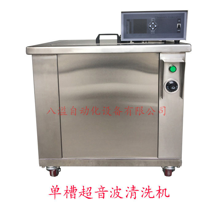 118图库_单槽超声波清洗机