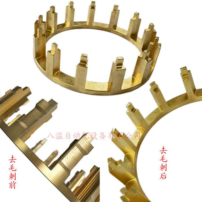 铜轴承支架抛光去毛刺效果对比